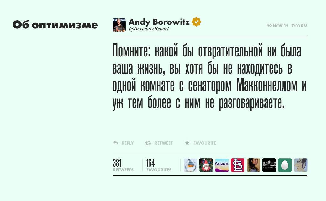 ЭндиБоровитц,журналист ивыдумщик . Изображение №12.