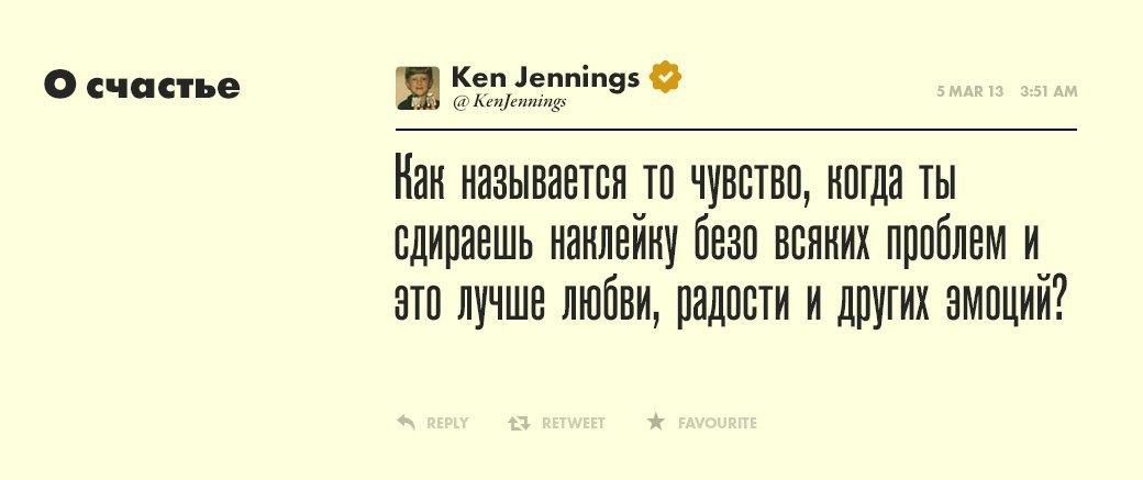 Кен Дженнингс, самый умный . Изображение № 3.