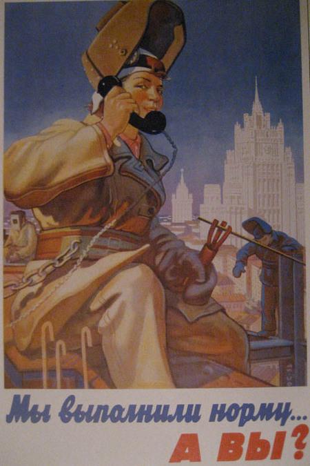 Отруде всоветских плакатах. Изображение № 27.