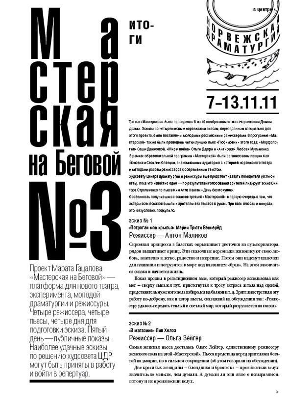 РЕПЛИКА 11. Газета о театре и других искусствах. Изображение № 5.