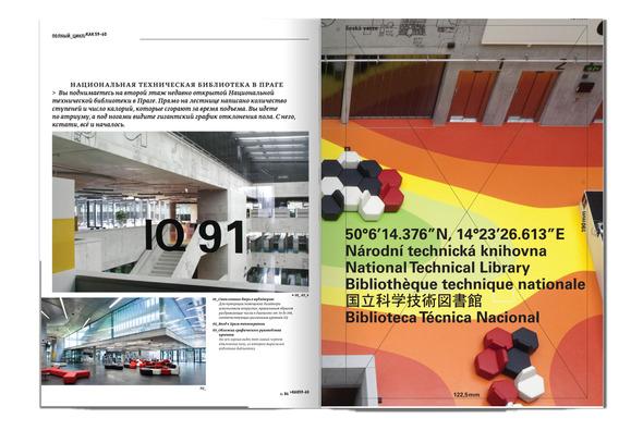 Журнал о дизайне [кАк) изменит и оформление, и содержание. Изображение №4.