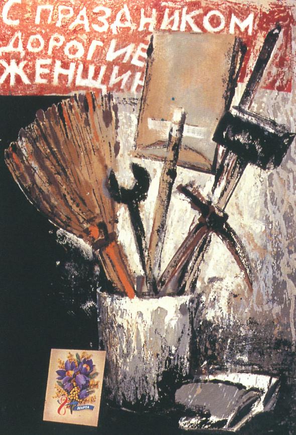 Искусство плаката вРоссии 1884–1991 (1991г, часть 5-я). Изображение № 28.