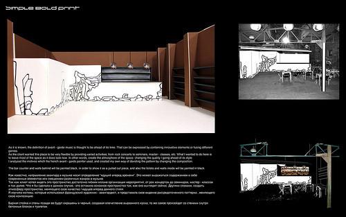 Проект Британской Высшей Школы Дизайна и клуба Avant. Изображение № 4.