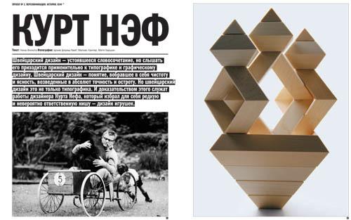 Новый зимний номер журнала «Проектор». Изображение № 2.