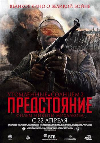 Иван Грозный атакует!. Изображение № 15.