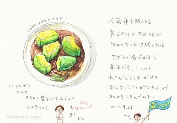Завтрак японской художницы. Изображение № 11.