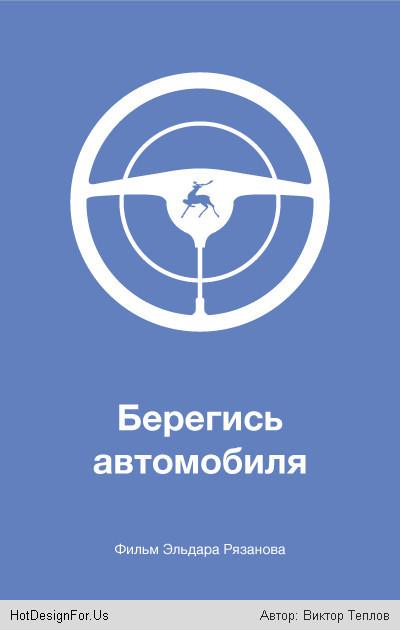 Минимализм-постеры к отечественным фильмам. Изображение № 19.