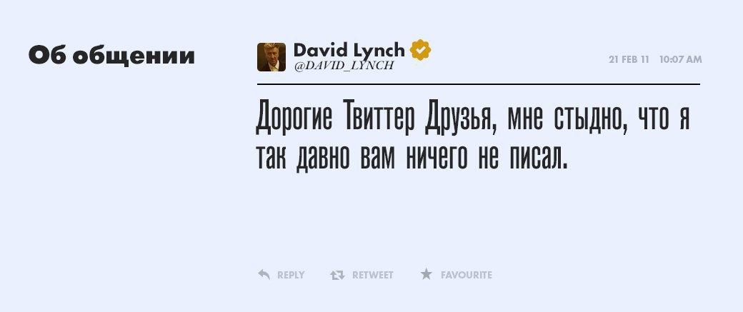 Дэвид Линч, режиссер  и святая душа. Изображение № 10.