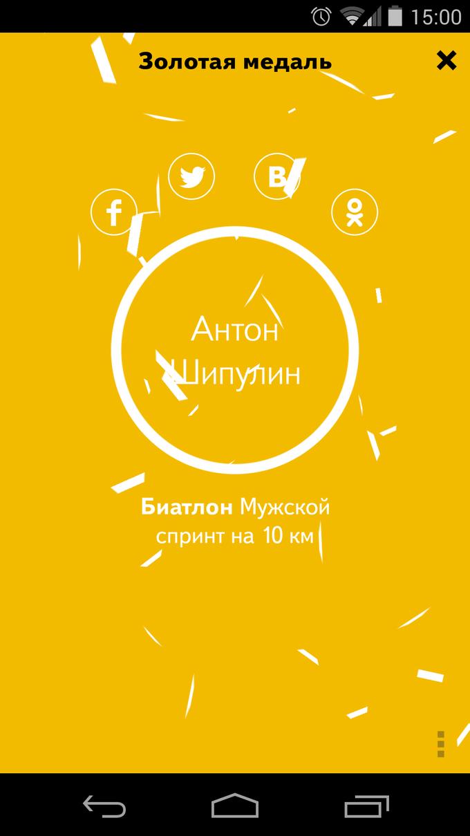 «Яндекс» уведомит о победах на Олимпиаде . Изображение № 1.