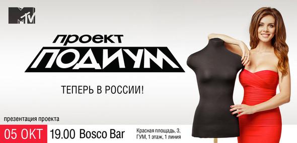 MTV презентует российскую версию легендарного проекта ПОДИУМ. Изображение № 1.