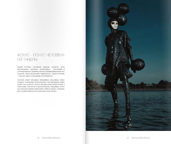 «Депеша» из мира современной моды. Изображение № 10.
