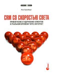 Творческий менеджмент: чем занимаются CRM-менеджеры. Изображение № 3.