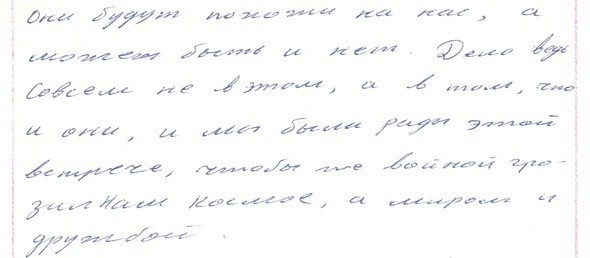 Изображение 3. Письмо из прошлого.. Изображение № 3.