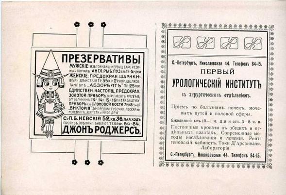 Дореволюционная реклама. Изображение № 28.