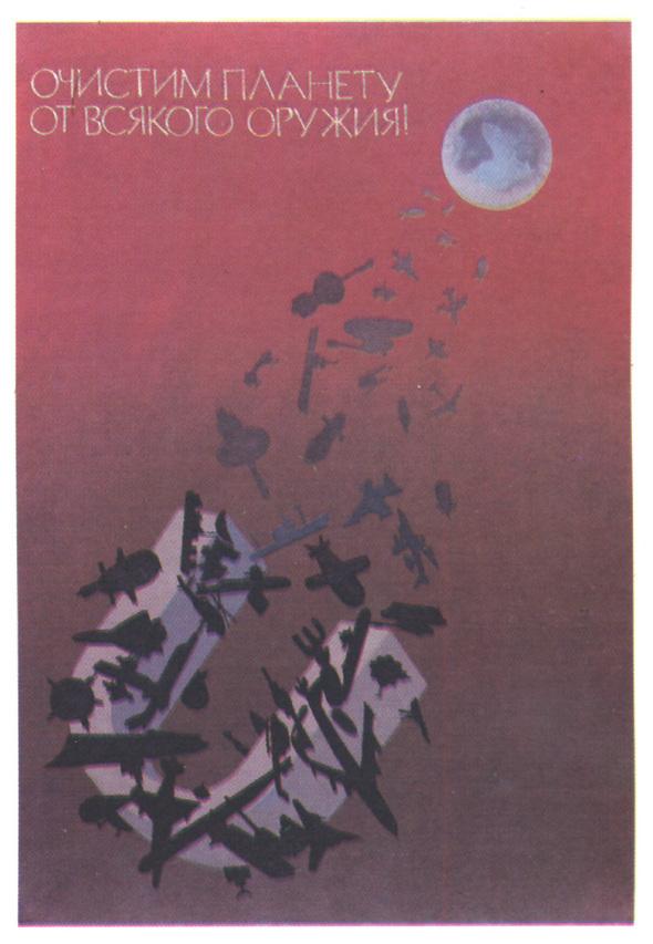 Искусство плаката вРоссии 1884–1991 (1991г, часть 2-ая). Изображение № 25.