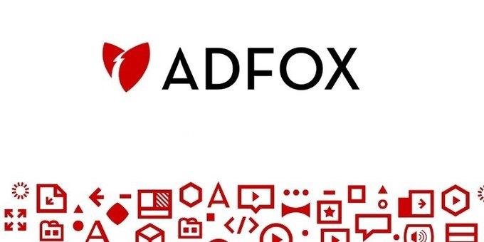 «Яндекс» купил рекламную платформу AdFox. Изображение № 1.
