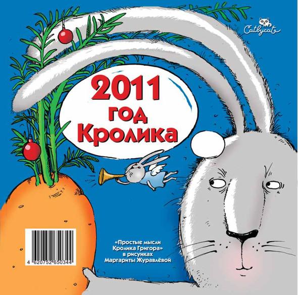 Веселые календари на 2011. Изображение № 16.