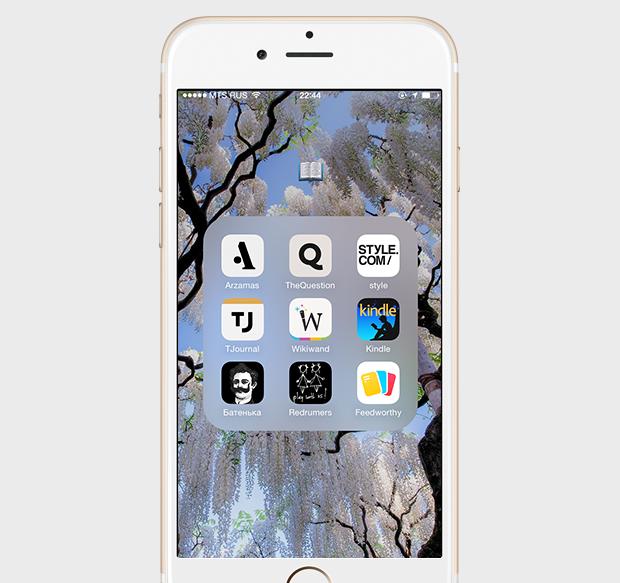 Экран моего смартфона: главный редактор журнала «Афиша» Даниил Трабун. Изображение № 7.