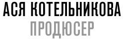 Профессия: Ася Котельникова, видеопродюсер. Изображение № 1.