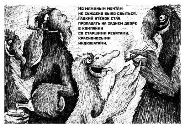 """Мультипликационный реализм или """"утенок на новый лад"""". Изображение № 7."""