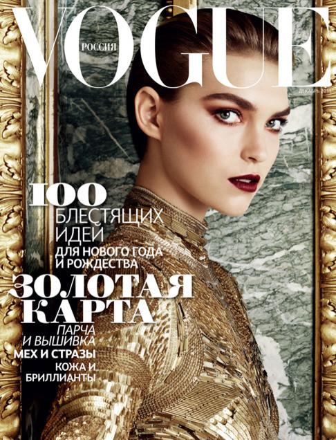 50 последних обложек Vogue. Изображение № 47.