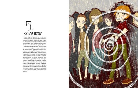 Krendel 11-12 [Кино]. Изображение № 3.