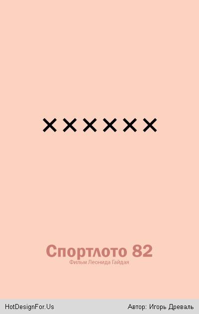 Минимализм-постеры к отечественным фильмам. Изображение № 25.