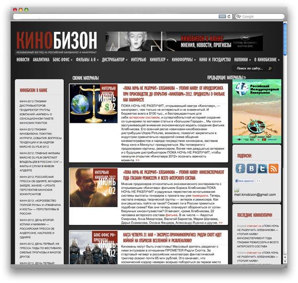 Где узнавать о кино в сети: Лучшие сайты на русском языке. Изображение №4.