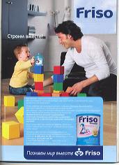 Отцы идети взеркале рекламы. Изображение № 14.