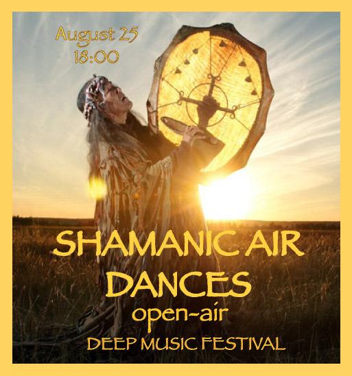 Shamanic Air Dances - 25 августа. Изображение №1.