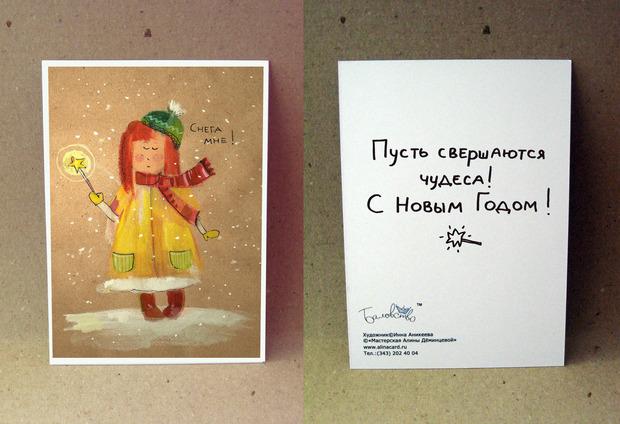 Новогодние открытки Баловство. Изображение № 10.