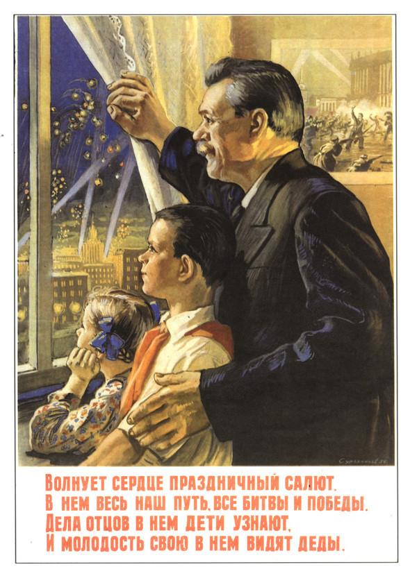 Искусство плаката вРоссии 1945–1953гг. Изображение № 34.