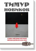 Букмэйт: Художники и дизайнеры советуют книги об искусстве, часть 4. Изображение № 49.