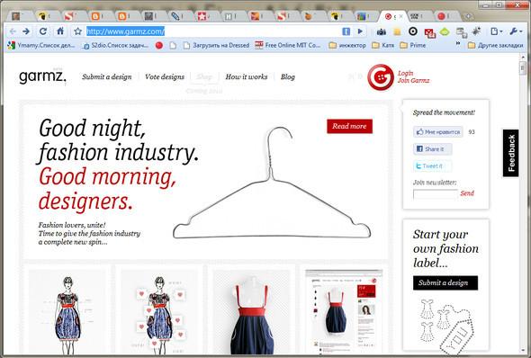 Garmz.com. Прощай индустрия моды, привет дизайнеры. Изображение № 1.