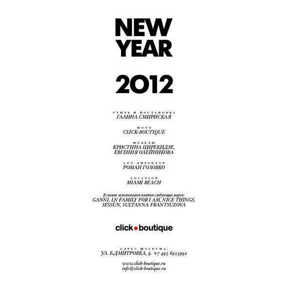 Лукбук: Click-boutique New Year 2012. Изображение № 17.