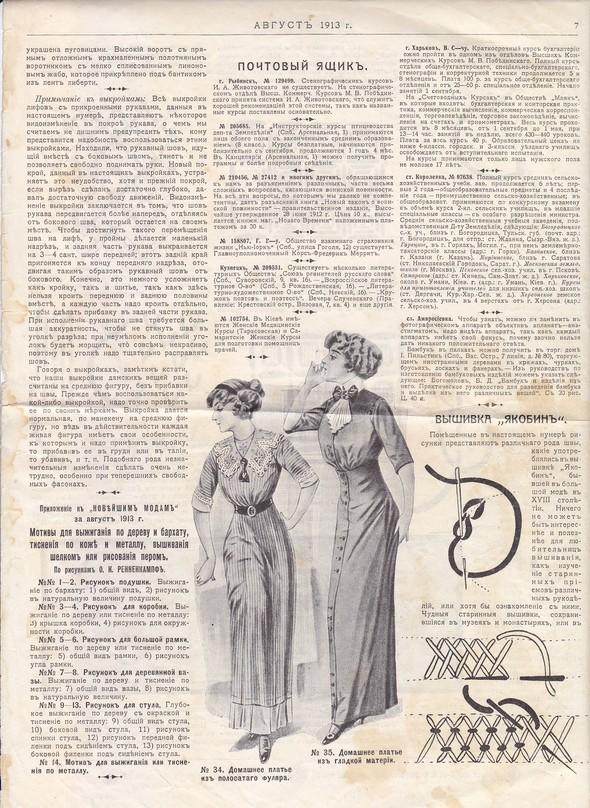 Парижские моды 1913-1916 гг. Изображение № 32.