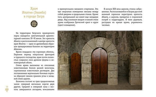 Фотоальбом «Святыни Абхазии». Изображение № 4.
