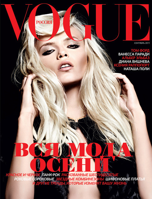 50 последних обложек Vogue. Изображение № 44.