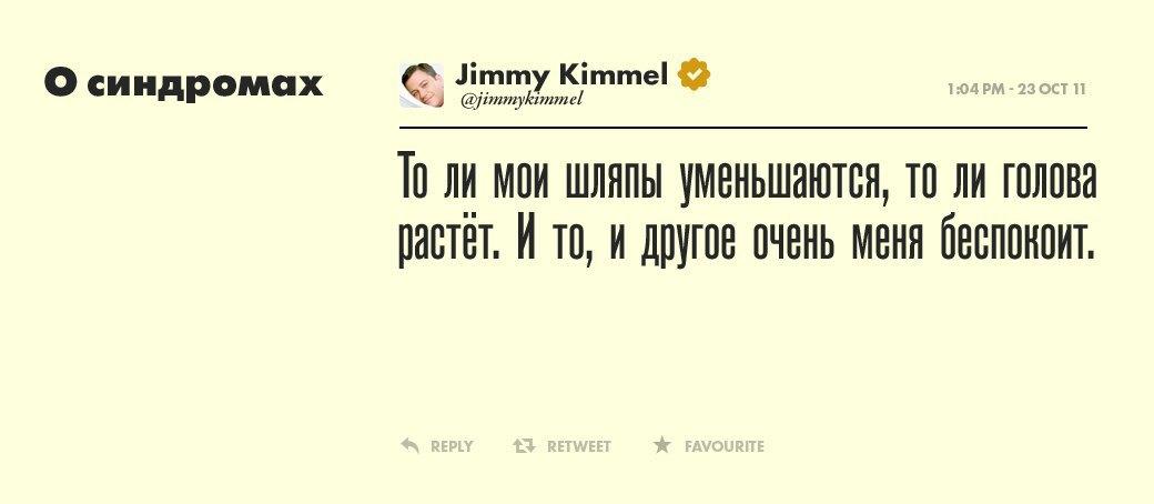 Джимми Киммел,  ведущий вечернего шоу. Изображение № 17.