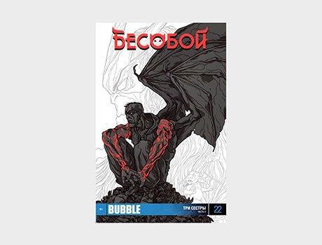 32 главных комикса лета  на русском. Изображение № 25.