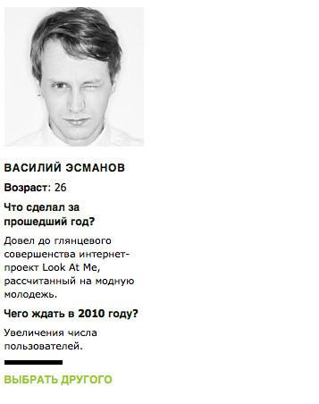 Василий Эсманов - Человек года. Изображение № 1.