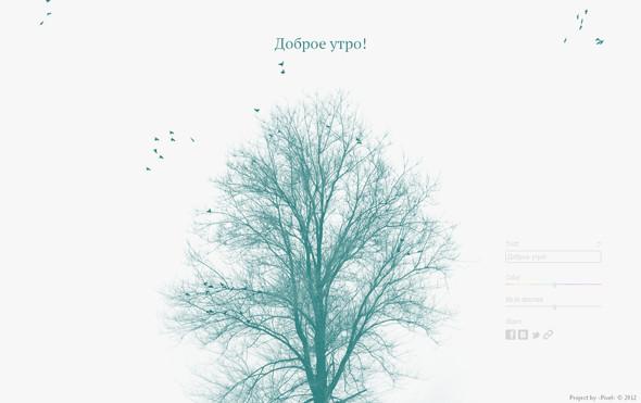 Поделись своим деревом. Изображение №3.