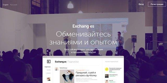 Dream Industries хочет продать «Теории и практики» и Exchang.es. Изображение № 1.