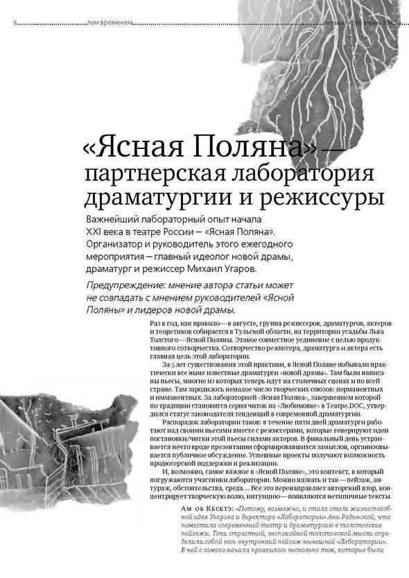 Изображение 7. Реплика. Газета о современном театре и других искусствах... Изображение № 7.