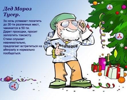 Дед Мороз Хипстер. Изображение № 4.
