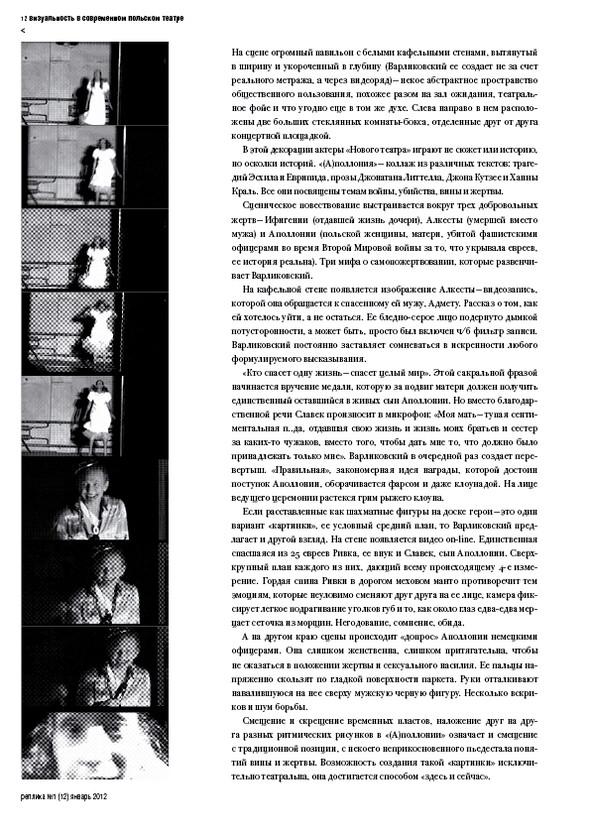Реплика 12. Газета о театре и других искусствах. Изображение № 12.