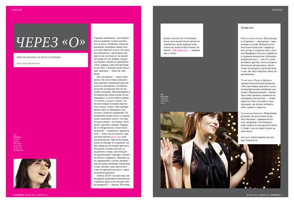 Журнал окино «Перемотка». Номер 2. Изображение № 23.