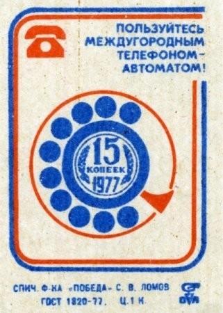 Спички СССР. Изображение № 13.