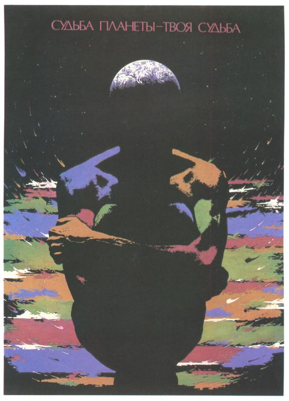 Искусство плаката вРоссии 1884–1991 (1991г, часть 2-ая). Изображение № 14.