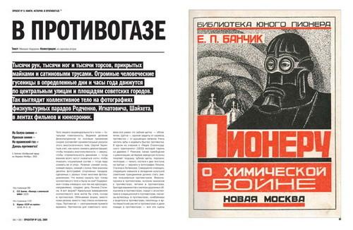 Свежий номер журнала «Проектор». Изображение № 15.
